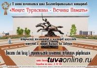 Кожууны Тувы дадут благотворительные концерты в поддержку строительства памятника тувинским добровольцам
