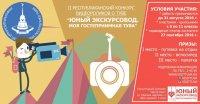 Объявлен II Республиканский конкурс видеороликов о Туве «Юный экскурсовод. Моя гостеприимная Тува»
