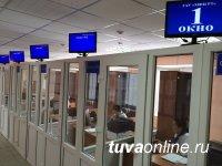 В МФЦ Тувы – новые сервисы!