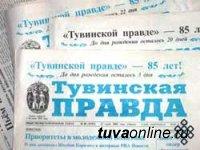 В старейших газетах «Тувинская правда» и «Шын» стартует акция «Подпиши ветерана»