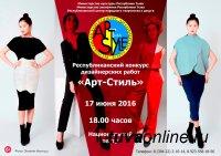 Тува: конкурс дизайнерских работ Арт-Стиль - самое модное событие этого лета!