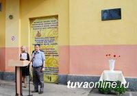 На здании школы № 2 г. Кызыла установлена мемориальная доска в память о Народном учителе Регине Бегзи