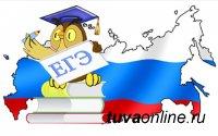 В приграничном Эрзинском кожууне Тувы 58 выпускников сдают ЕГЭ по обществознанию