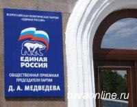Региональная Общественная приемная лидера партии «Единая Россия» подвела итоги
