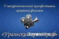 Документальные фильмы о Туве удостоены Гран-при V кинофестиваля архивных фильмов «Уральский хронограф»