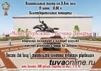 Мэрия Кызыла приглашает на Благотворительный концерт в поддержку строительства памятника тувинским добровольцам