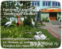 """Участвуйте в конкурсе """"Цветущий Кызыл""""! Благоустроим наш город вместе!"""