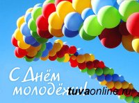 """26 июня ко Дню молодежи в Туве будет организован """"Город молодых"""""""