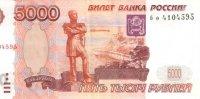 Жителей Тувы призывают проголосовать на сайте твоя-россия.рф за изображение Кызыла на новых российских банкнотах
