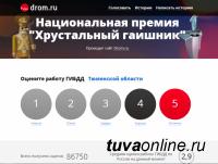 ГИБДД Республики Тыва не дотянула до «тройки» по итогам национальной премии «Хрустальный гаишник»