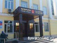 Вакансия в Департаменте образования мэрии Кызыла
