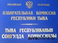 В выборах Главы Тувы готовятся участвовать 8 кандидатов