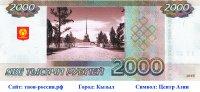 Голосуем на сайте твоя-россия.рф за Кызыл! За «Центр Азии»! – Шолбан Кара-оол