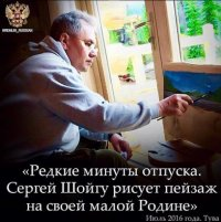 instagram.com/kremlin_russian: о редких минутах отдыха Сергея Шойгу