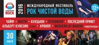 Альберт Кувезин представит Туву на международном рок-фестивале