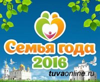 Региональный этап Всероссийского конкурса «Семья года-2016» проходит в Туве