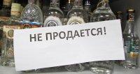14 и 15 августа в Кызыле установлен запрет на продажу алкоголя
