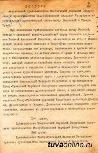 История: 90 лет назад Танну-Тува и Монголия заключили договор об установлении дружественной связи