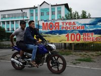Российские эксперты поставили Туву в пример другим регионам
