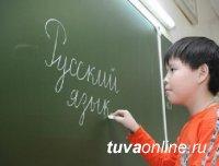 Учителя из Иркутской области проводят мастер-классы по преподаванию русского языка в  кожуунах Тувы