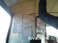 Кызыл: Автобусы на Вавилинский затон с 1 сентября будут ходить чаще