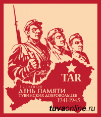 1 сентября открытие Памятника Тувинским добровольцам будет транслироваться в сети Интернет на сайте gov.tuva.ru с 14 часов