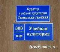 Тувинские таможенники оформили кабинет таможенного дела в ТувГУ