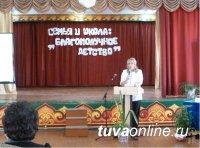Кызыл: Общегородское родительское собрание пройдет в арт-центре «Найысылал»