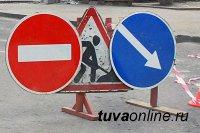 Кызыл: Улица Микрорайонная временно закрыта в связи с ремонтом дорожного полотна
