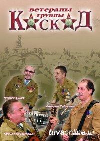 Легендарные музыканты «Ветераны группы Каскад»  – с концертами в Туве!