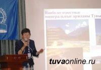 Про аржааны Тувы – на выездном заседании Комиссии по развитию туризма РГО