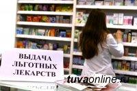 До 1 октября можно вернуть право на получение бесплатных лекарств
