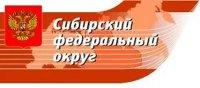 В Туву прибыл пул губернаторов регионов СФО во главе с полпредом Президента Сергеем Меняйло