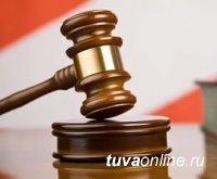 Житель Тувы осужден за преступление террористического характера