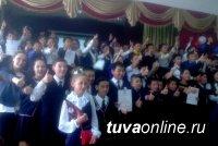 Российское движение школьников в Туве