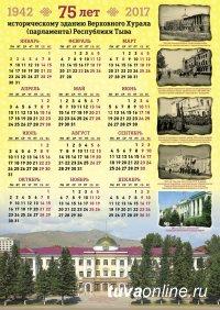 Выпущен календарь, посвященный самому историческому зданию республики – зданию Верховного Хурала