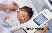 У более 12000 новорожденных Тувы проведен аудиологический скрининг