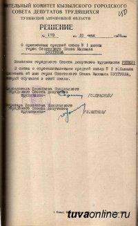 55 лет назад школе № 1 г. Кызыла было присвоено имя Героя Советского Союза Михаила Бухтуева