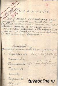 Попечительский совет школы № 1 Белоцарска (Кызыла) выбирали в январе 1917 года