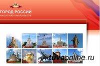 Поддержим Кызыл на сайте город-россии.рф!!!