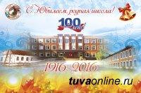 В Кызыл из самых разных уголков страны съезжаются выпускники школы № 1