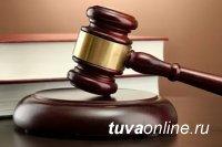 В Туве за разглашение гостайны осужден бывший оперативный сотрудник УФСКН России по Республики Тыва