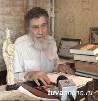 Собирателю тувинского фольклора Георгию Курбатскому исполняется 80 лет!