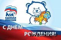 В Туве в честь 15-летия партии «Единая Россия» проводится конкурс