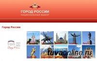 Голосуй за Кызыл на сайте Город-России.рф!