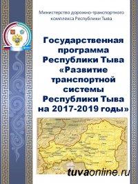 """Утверждена госпрограмма """"Развитие транспортной системы Республики Тыва на 2017-2019 годы"""""""