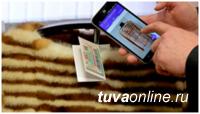 Управление Роспотребнадзора призывает покупателей обращать внимание на обязательное наличие знаков КиЗ на меховых изделиях