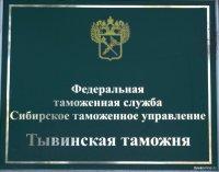 В Туве таможенник не взял предложенные ему 300 тыс. рублей
