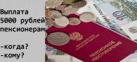 О единовременной выплате пенсионерам 5000 рублей в вопросах и ответах