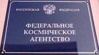 Специалисты Роскосмоса благодарны Правительству Тувы за содействие